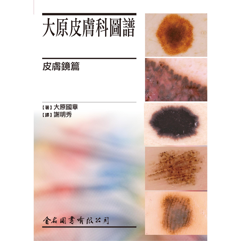 大原皮膚科圖譜-皮膚鏡篇