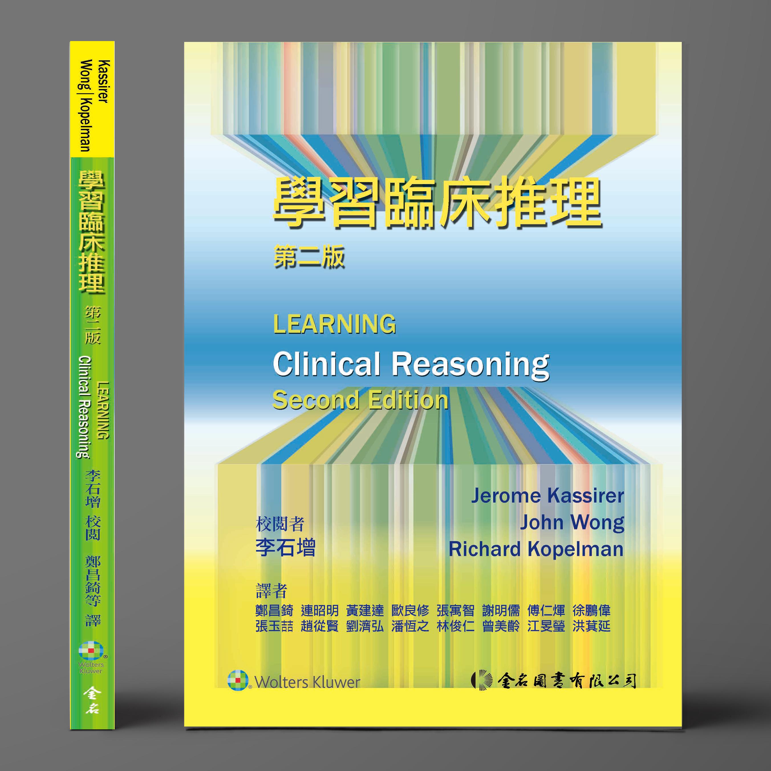 學習臨床推理 第二版