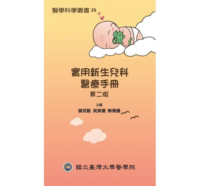 實用新生兒科醫療手冊 (第二版)