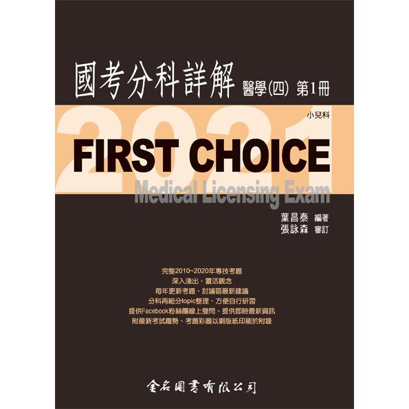 FIRST CHOICE國考分科詳解 醫學(四)第1冊 小兒科_2021