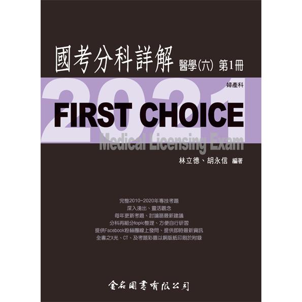 FIRST CHOICE國考分科詳解 醫學(六)第1冊 婦科、產科、生殖內分泌、 婦女泌尿、內視鏡_2021