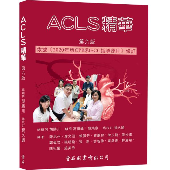 ACLS精華(第六版)