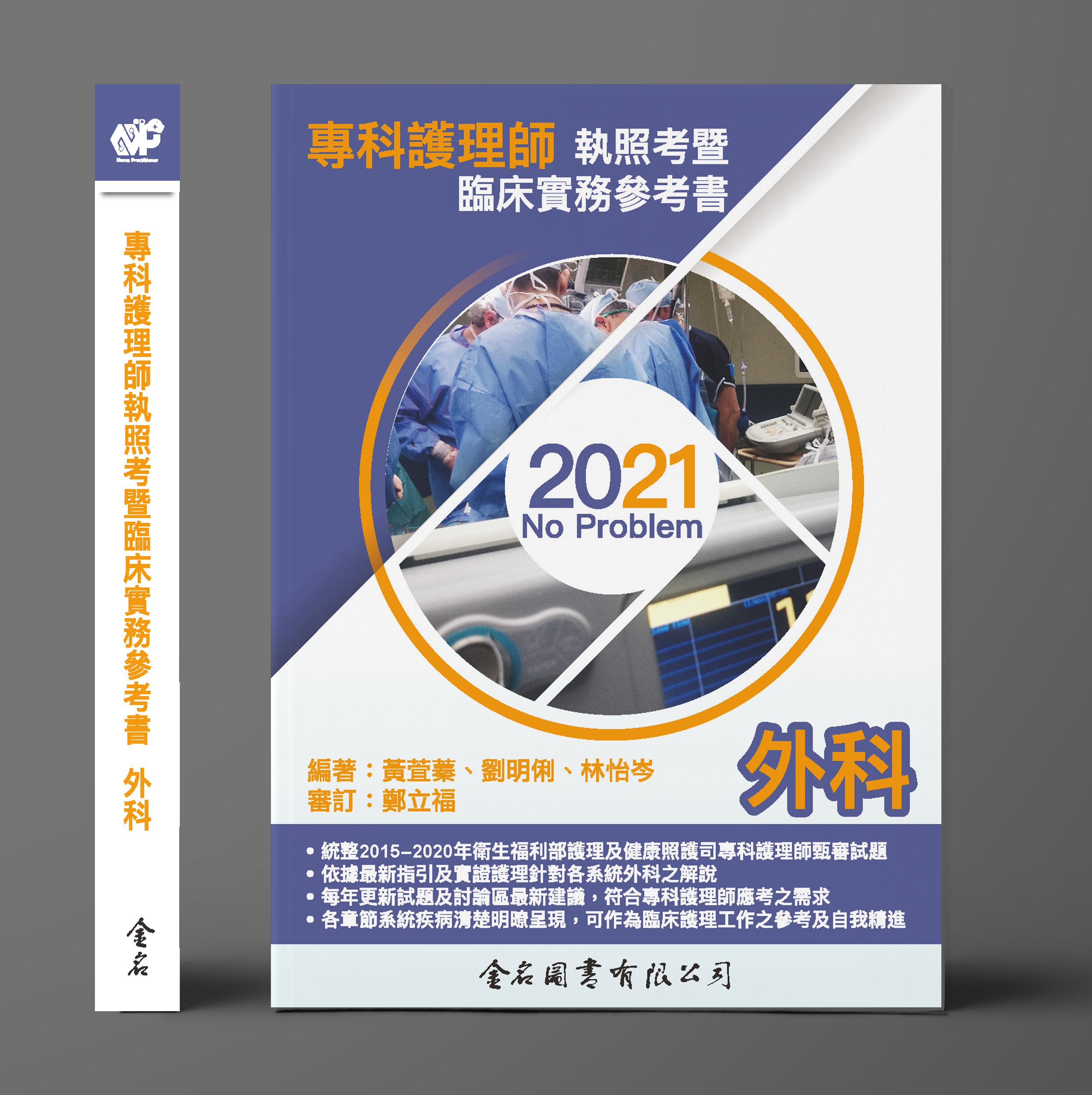 No Problem專科護理師執照考暨 臨床實務參考書 : 外科(2021)